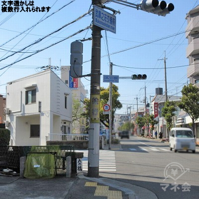 武庫之荘交番前で、左方向へ曲がります。