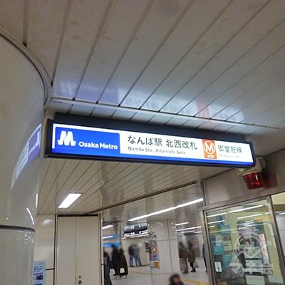 大阪メトロ御堂筋線なんば駅、北西改札口を出ます。