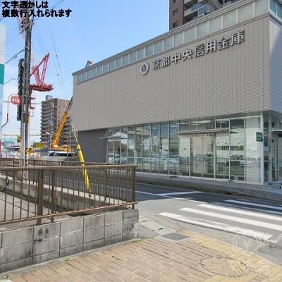 左へ曲がり、京都中央信用金庫を右手に進みます。