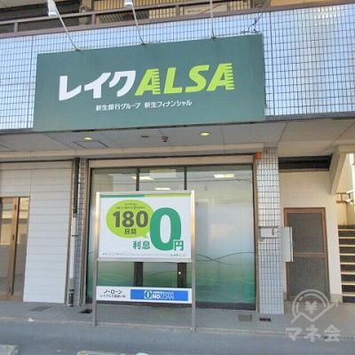 レイクALSAの店舗の全景です。