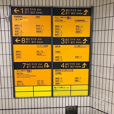 地下鉄名城線・地下鉄桜通線の新瑞橋駅改札を出て、2番出口に向かいます。