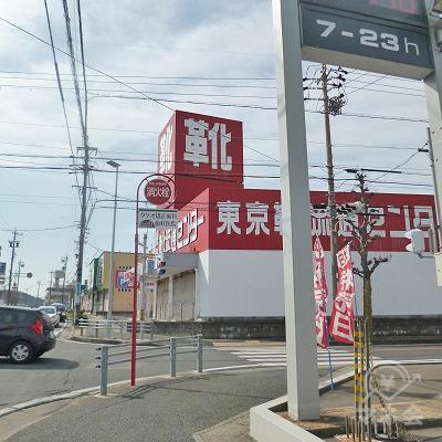 東京靴劉津センターがある交差点を右折してください。