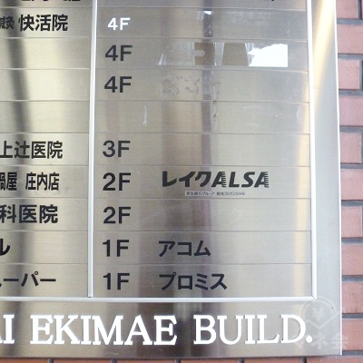 レイクはビル2階にあります。