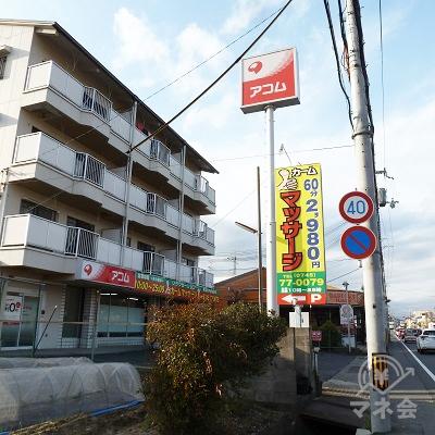アコム店舗に到着。看板の左手、マンションの1階が店舗です。