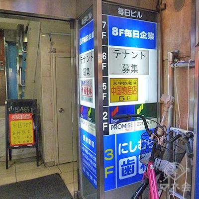 プロミスの店舗はビル2階です。