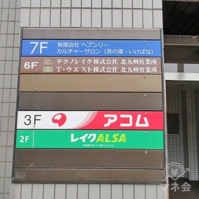 建物入口横にある案内表示板です。レイクALSAは2階にあります。