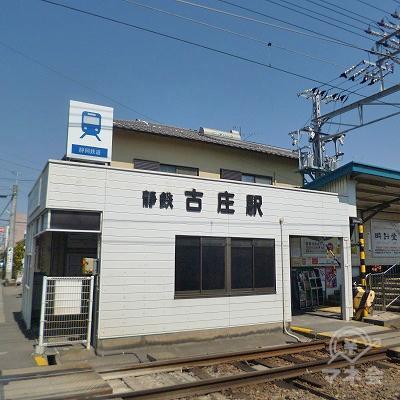 静岡鉄道の古庄駅にて下車します。