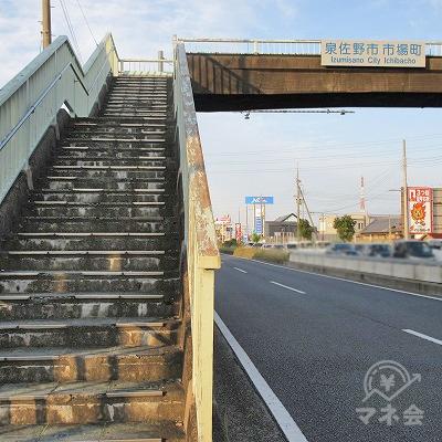 泉佐野市市場町の歩道橋を上がります。