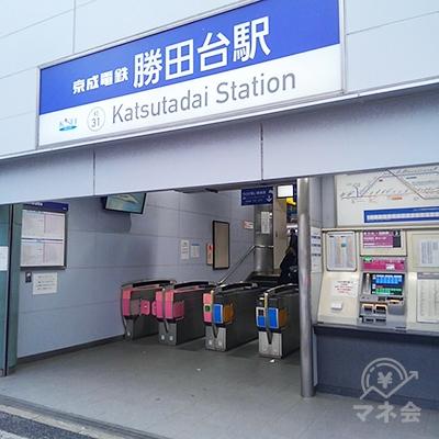 京成電鉄勝田台駅南口改札です。