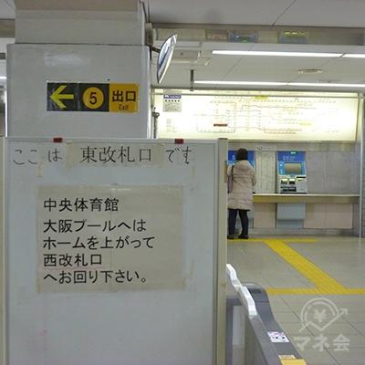 大阪メトロ中央線・朝潮橋駅の東改札口を出ます。