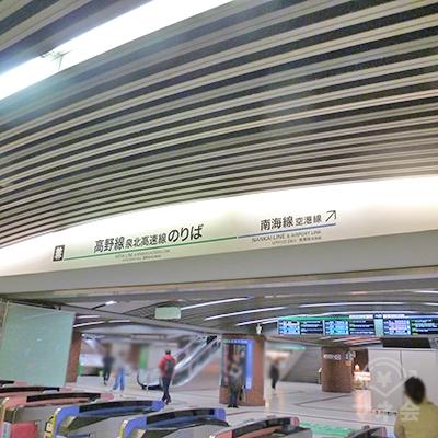 南海電鉄 南海本線・高野線 難波駅 2階中央改札口を出ます。