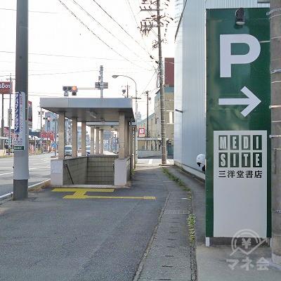 三洋堂書店の先にある交差点を、渡ってから左折してください。