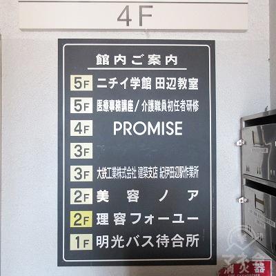 案内板です。プロミスは4階になります。