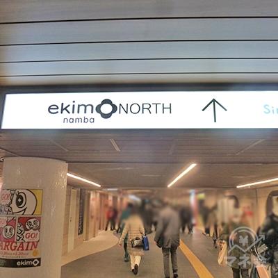 『ekimoなんばNORTH』を進みます。