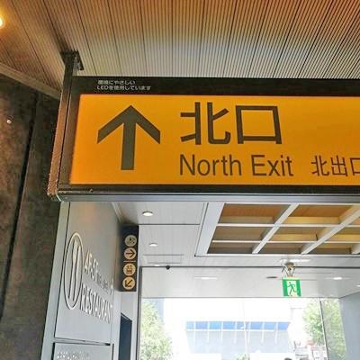 北口に向かいましょう。