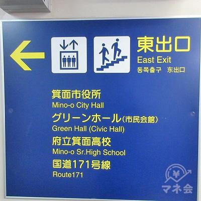 左へ進み東出口へ向かいます。