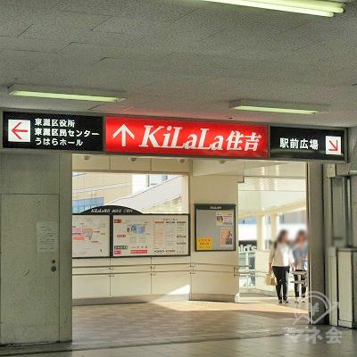 KiLaLa住吉方向へ進みます。