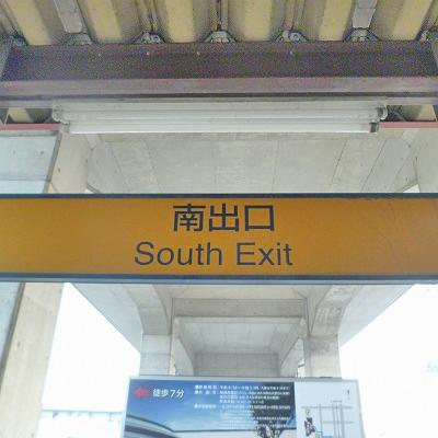 南出口から駅の外へ出ます。