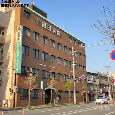 アコムの店舗は、県道606号線を挟み、園田病院が前にあります。