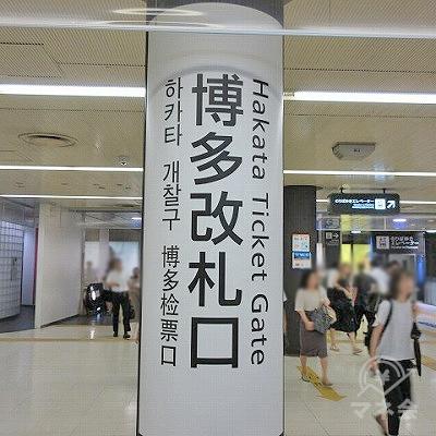 福岡市営地下鉄博多改札口を出ます。