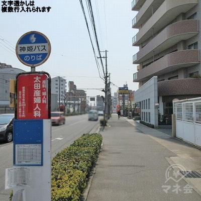 途中、神姫バス停を通過します。