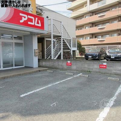 アコムの店舗前に専用の駐車場があります。