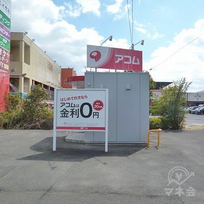 駐車場の一角に独立型のアコムがあります。