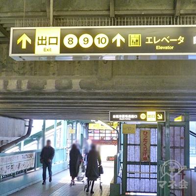 改札を出て右手、8・9・10番出口方面へ向かいます。