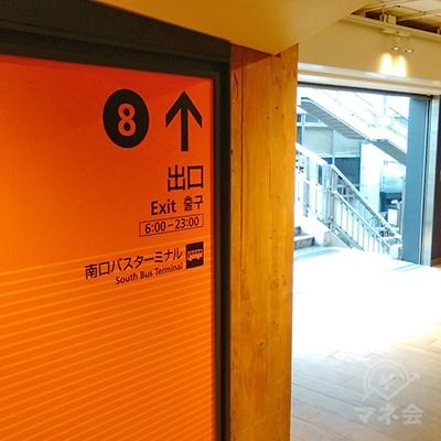 8番出口で駅外に出ます。