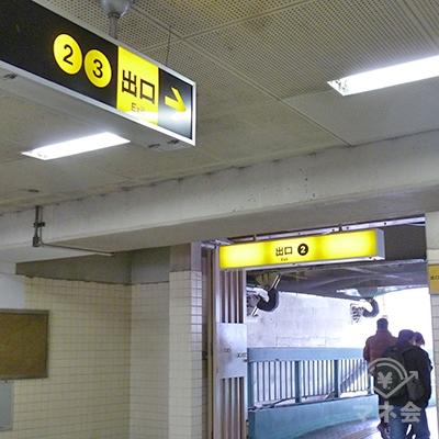改札を出たら右手、2番出口に向かいます。