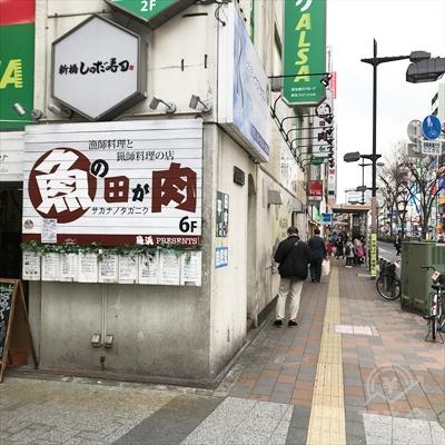 魚の田が肉という飲食店の看板の右側を進みます。