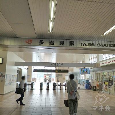 JR中央本線・中央西線の多治見駅にて下車します。改札口は1箇所のみです。