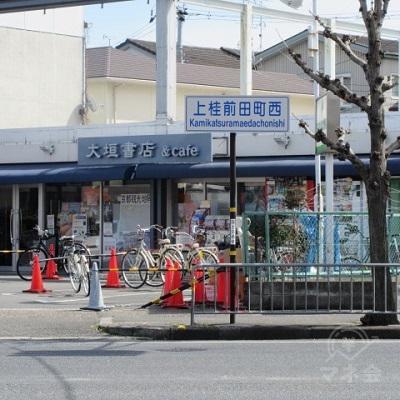 正面に9号線を挟み「上桂前田町西」と「大垣書店」が見えます。