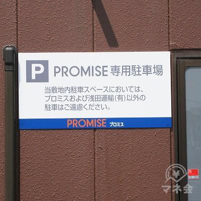 プロミスの駐車場告知物です。