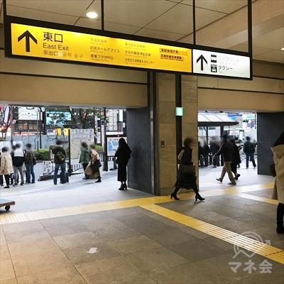 左方向の東口から駅の外に出ます。