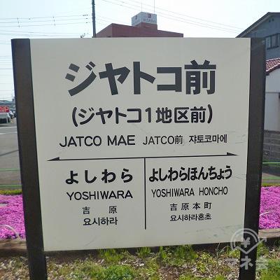 岳南鉄道のジャトコ前駅にて下車します。