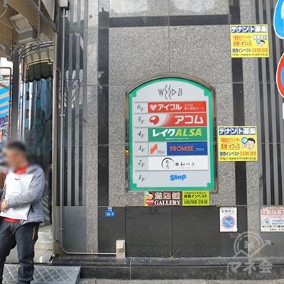 アコム店舗は5階です。