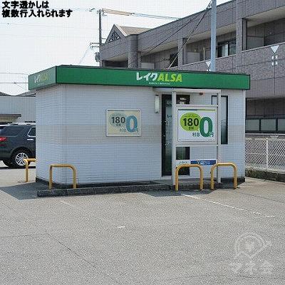 レイクALSAの店舗前に駐車できるスペースがあります。