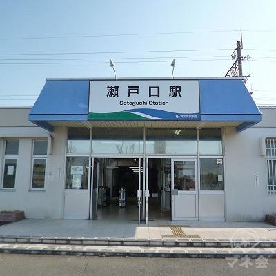 愛知環状鉄道の瀬戸口駅にて下車します。