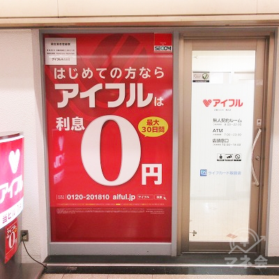 店舗入口です。建物外にもう1つアイフルの入口があります。