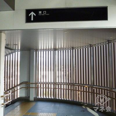 東口のサイン。左の階段で地上に下ります。