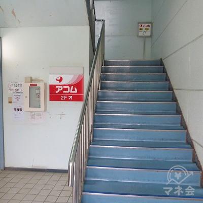 アコムは2階です。階段で上がりましょう。