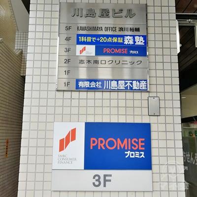 プロミスは3階です。