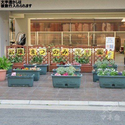 途中、武庫まつのみ保育園を左手に通過します。