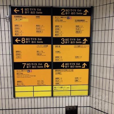 地下鉄名城線・地下鉄桜通線の新瑞橋駅改札を抜けたら、2番出口に向かいます。