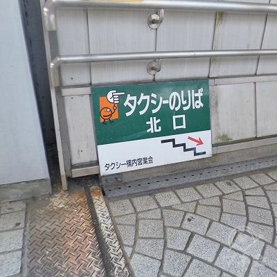 階段には、「北口」と表記されています。