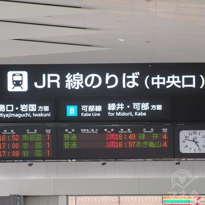 JR山陽本線、芸備線、広島駅中央口の改札を出ます。