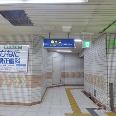 地下通路を直進、突き当たりの「南出口(東口)」を進みます。