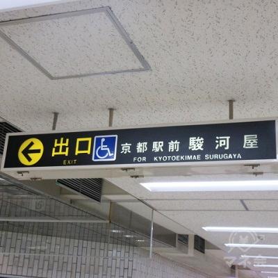 出口 京都駅前駿河屋の表示に従い、左へ曲がります。