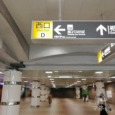 改札を出て、左に曲がり、西口D出口に向かいます。